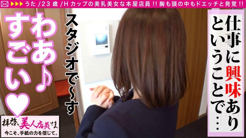 【300NTK-542】歌/23岁/H cup的美女书店店员!!-300NTK系列