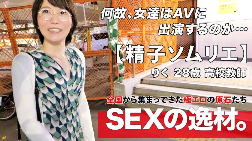 【261ARA-490】陆28岁高中教师-261ARA系列