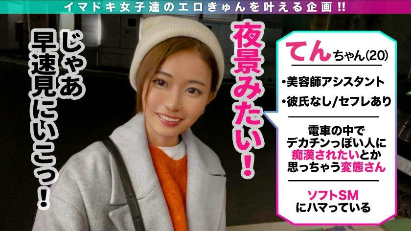 【300MAAN-656】天20岁美容师助理-300MAAN系列