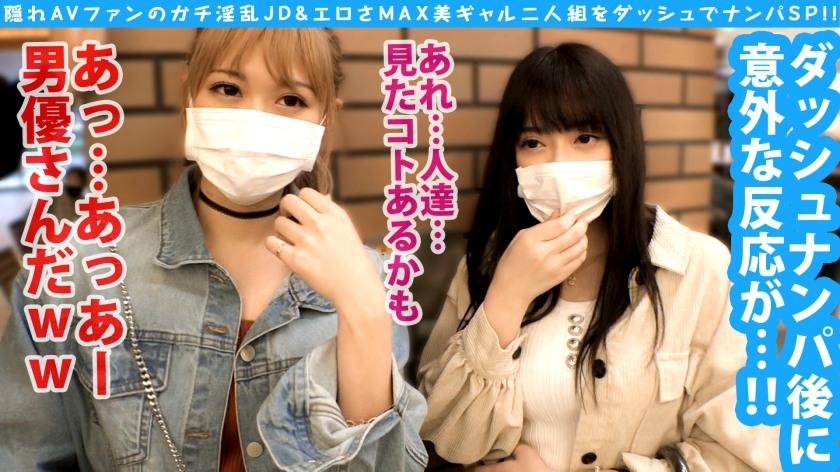 【300NTK-630】蘑菇/20岁/美少女JD的肉包汁泄漏的绝品身材!-300NTK系列